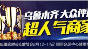 新疆秋季双展超人气商家评选微信投票操作教程