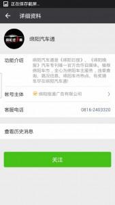 绵阳市民信赖的4S店评选活动微信投票操作指南
