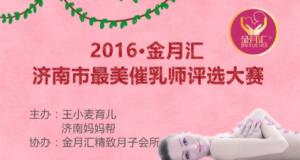 2016金月汇济南市最美催乳师评选大赛微信投票操作教程