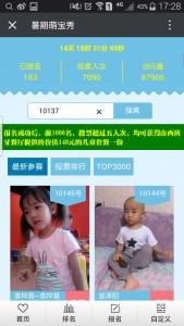2016嘉定暑期萌宝秀评选大赛微信投票操作教程