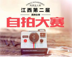 江西第二届男神女神自拍大赛微信投票操作教程