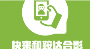 威海首届鞍达酸奶潮自拍评选微信投票操作教程
