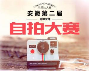 安徽第二届风采达人杯男神女神自拍大赛活动微信投票操作教程