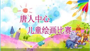 唐人中心儿童绘画大赛微信投票操作教程