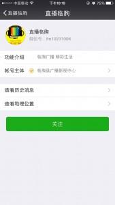 佳乐家临朐店临朐人民广播电台第二届萌宝大赛微信投票操作教程