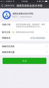 湘西职院十佳教职工评选微信投票操作教程