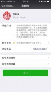 梨树新星双语幼儿园才艺萌宝选拔大赛微信投票操作教程