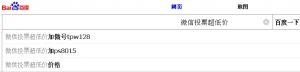 发现微信刷票超低价加微号tpw128与微信投票超低价加微号tpw128刷百度下拉框排名秘密