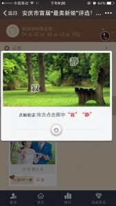 安庆首届最美新娘评选活动微信投票操作教程