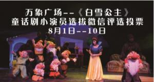 万象广场《白雪公主》童话剧小演员选拔决赛微信投票操作指南