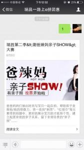 潮爸辣妈亲子show评选大赛微信投票操作教程
