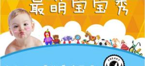 健康卫士征集最萌宝宝大赛微信投票操作教程