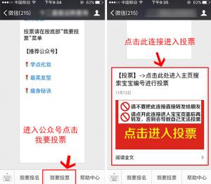 2017江苏台历宝宝大赛微信投票攻略