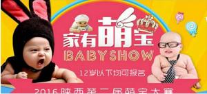 2016陕西第二届萌宝大赛微信投票操作教程