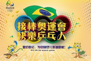 接棒奥运会快乐乒乓人微信投票操作教程