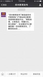 郑州教育信息网优秀通讯员评选活动投票操作指南