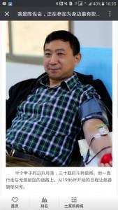 恩施州中心血站为身边最有影响力的献血达人点赞活动