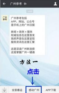 2016感动广州年度人物