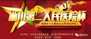 淅川十大微信公众号