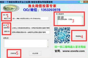 微信自动拉票可以使用微信拉票软件来帮你