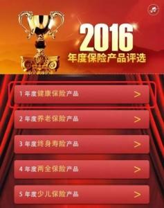 2016年度保险产品评选
