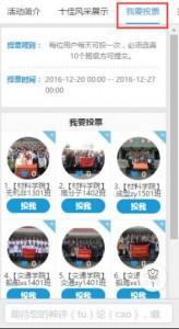 武汉理工易班十佳网络人气班集体投票指南