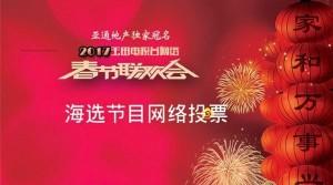 2017玉田广播电视台网络春晚评选活动