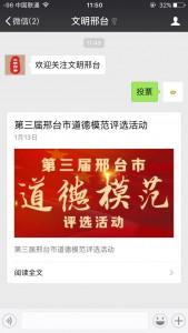 第三届邢台市道德模范评选