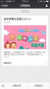 江西首届宝宝大赛微信评选活动投票指南