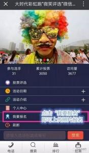 彩虹跑微笑评选微信投票