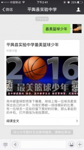 实验中学最美篮球少年微信投票教程