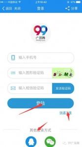 我要上春晚首届中国广场舞春节联欢晚会节目征选APP投票教程