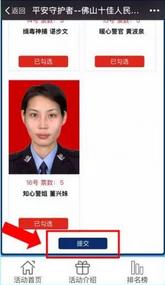 2016年佛山十佳人民警察