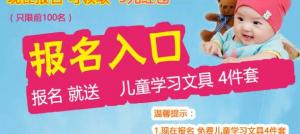 2016广水首届魅力宝贝大赛微信投票操作教程