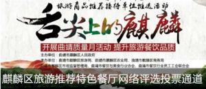 麒麟区旅游推荐特色餐厅网络评选活动微信投票操作教程