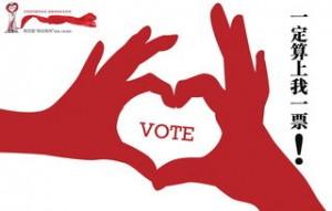 微信免费刷投票之微信如何免费刷票操作教程