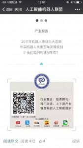 2016年度中国教育娱乐机器人十大品牌评选