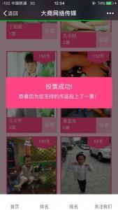 山东商报大商传媒2017萌宝大赛