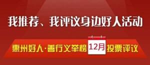 12月惠州好人微信投票步骤