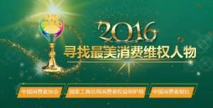 2016年度寻找最美消费维权人物