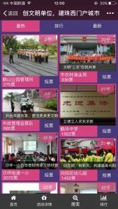 鹤山市文明单位评选