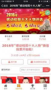 2016年感动桂阳十大人物