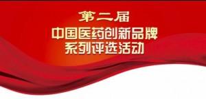 第二届中国医药创新品牌系列评选活动公众投票教程