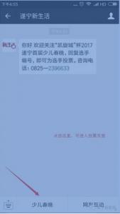 2017凯旋城杯遂宁首届少儿春晚投票教程