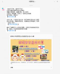 都亭伊亲爱婴生活馆超级宝宝大赛微信投票操作攻略