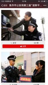 焦作市公安局第三届凝聚平安力量寻找最美警察