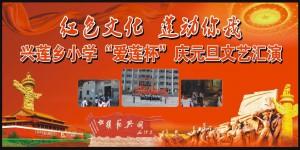 兴莲乡小学 2017年元旦最佳人气奖微信投票活动投票步骤