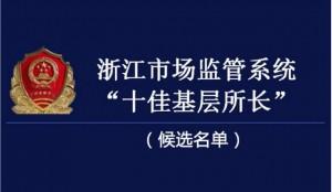 浙江市场监管系统十佳基层所长评选投票流程