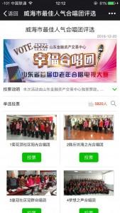 幸福合唱团威海赛区最佳人气合唱团投票