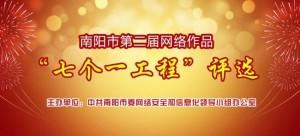 南阳市第二届网络作品七个一工程网络投票攻略